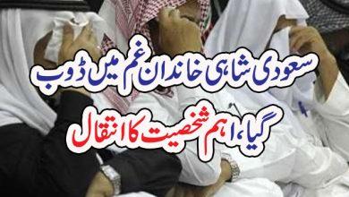 Photo of سعودی شاہی خاندان غم میں ڈوب گیا، اہم شخصیت کا انتقال