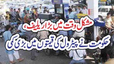 Photo of مشکل وقت میں بڑا ریلیف،  حکومت نے پیٹرول کی قیمتوں میں بڑی کمی