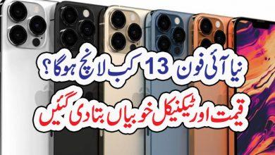 Photo of نیا آئی فون 13 کب لانچ ہو گا؟  قیمت اورٹیکنیکل خوبیاں بتا دی گئیں