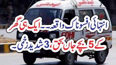 Photo of انتہائی افسوناک واقعہ۔۔ ایک ہی گھر کے 5بچے جاں بحق،3شدید زخمی ۔