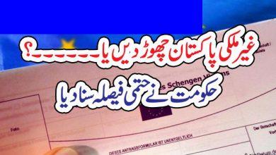 Photo of غیرملکی پاکستان چھوڑ دیںیا۔۔۔۔۔۔؟ حکومت نے حتمی فیصلہ سنا دیا