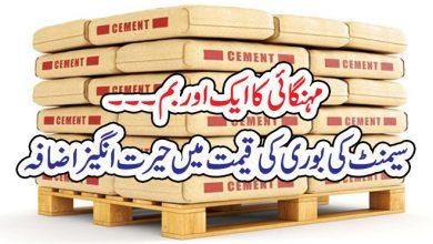 Photo of مہنگائی کا ایک اور بم ۔۔۔  سیمنٹ کی بوری کی قیمت میں حیرت انگیز اضافہ