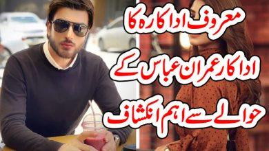 Photo of معروف اداکارہ کا اداکار عمران عباس کے  حوالے سے اہم انکشاف