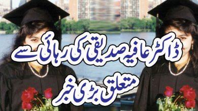 Photo of ڈاکٹر عافیہ صدیقی کی رہائی سے متعلق بڑی خبر