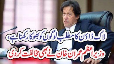 Photo of لاک ڈاؤن کا مطلب لوگوں کو بھوکا رکھنا ہے ،  وزیراعظم عمران خان نے بھی مخالفت کر دی