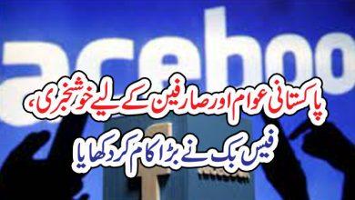 Photo of پاکستانی عوام اورصارفین کے لیے خوشخبری ،فیس بک نے بڑاکام کردکھایا