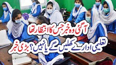 Photo of آ گئی وہ خبر جس کا انتظار تھا  تعلیمی ادارے کھلیں گے یا نہیں ؟بڑی خبر