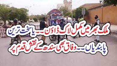 Photo of ملک بھر میں مکمل لاک ڈاؤن۔۔ یا سخت ترین پابندیاں۔۔وفاق بھی سندھ کے نقش قدم پر