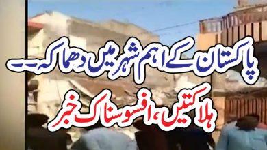 Photo of پاکستان کے اہم شہر میں دھماکہ۔۔ ہلاکتیں ، افسوسناک خبر پاکستان کے اہم شہر میں دھماکہ۔۔ ہلاکتیں ، افسوسناک خبر