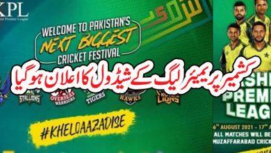 Photo of کشمیر پریمیئر لیگ کے شیڈول کا اعلان ہوگیا