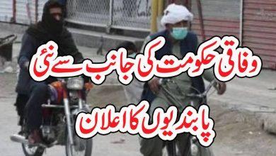 Photo of وفاقی حکومت کی جانب سے نئی پابندیوں کا اعلان