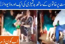 Photo of 14اگست پر خاتون سے بدتمیزی کی ایک اور ویڈیو وائرل