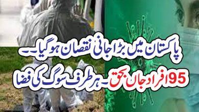 Photo of پاکستان میں بڑا جانی نقصان ہوگیا۔۔ 95افراد جاں بحق۔ہر طرف سوگ کی فضا