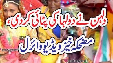Photo of دلہن نے دولہا کی پٹائی کردی، مضحکہ خیز ویڈیو وائرل