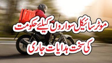 Photo of موٹر سائیکل سواروں کیلئے حکومت کی سخت ہدایات جاری