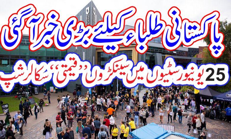 Saudi Scholarships for pakistani students