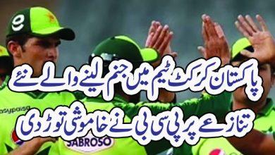 Photo of پاکستان کرکٹ ٹیم میں جنم لینے والے نئے تنازعے پر پی سی بی نے خاموشی توڑ دی