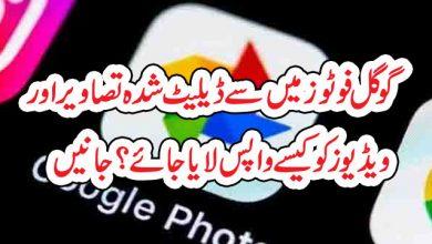 Photo of گوگل فوٹوز میں سے ڈیلیٹ شدہ تصاویر اور ویڈیوز کو کیسے واپس لایا جائے؟ جانیں