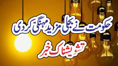 Photo of حکومت نے بجلی مزید مہنگی کر دی ، تشویشناک خبر