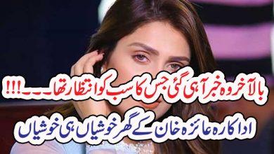 Photo of بالآخر وہ خبر آہی گئی جس کا سب کو انتظار تھا ۔۔۔!!! اداکارہ عائزہ خان کے گھر خوشیاں ہی خوشیاں ،