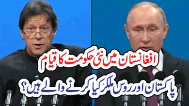 Photo of افغانستان میں نئی حکومت کا قیام، پاکستان اور روس ملکر کیا کرنے والے ہیں؟