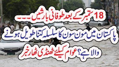 Photo of 18ستمبر کے بعد طوفانی بارشیں۔۔۔پاکستان میں مون سون کاسلسلہ کتنا طویل ہونےوالاہے؟عوام کیلئے ٹھنڈی ٹھار خبر