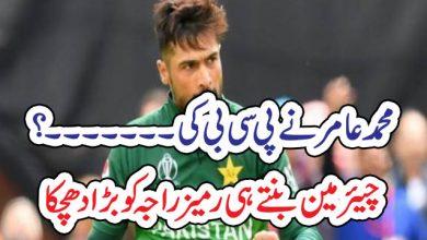 Photo of محمد عامر نے پی سی بی کی ۔۔۔۔۔۔۔؟ چیئر مین بنتے ہی رمیز راجہ کو بڑا دھچکا
