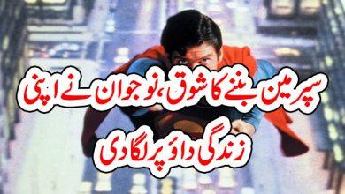 Photo of سپرمین بننے کا شوق، نوجوان نے اپنی زندگی دائو پر لگا دی