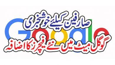 Photo of صارفین کیلئے خوشخبری: گوگل میٹ میں نئے فیچرز کا اضافہ