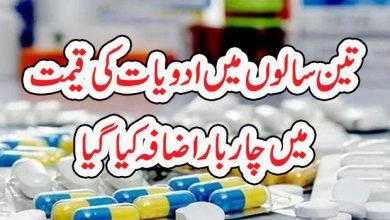 Photo of تین سالوں میں ادویات کی قیمت میں چار بار اضافہ کیا گیا