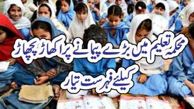 Photo of محکمہ تعلیم میں بڑے پیمانے پر اکھاڑ پچھاڑ کیلئے فہرست تیار