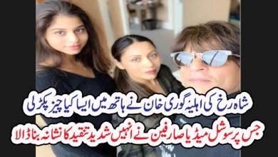 Photo of شاہ رخ کی اہلیہ گوری خان نے ہاتھ میں ایساکیاچیز پکڑ لی  جس پرسوشل میڈیاصارفین نے انہیں شدید تنقید کانشانہ بناڈالا
