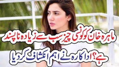 Photo of ماہرہ خان کوکونسی چیز سب سے زیادہ ناپسندہے ؟اداکارہ نے اہم انکشاف کردیا