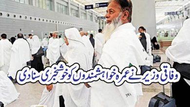 Photo of وفاقی وزیر نے عمرہ خواہشمندوں کو خوشخبری سنا دی
