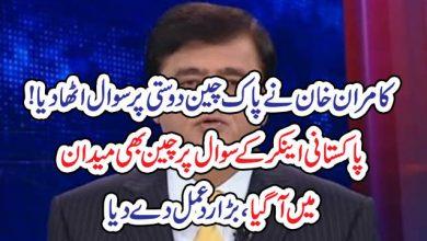 Photo of کامران خان نے پاک چین دوستی پر سوال اٹھا دیا! پاکستانی اینکر کے سوال پر چین بھی میدان میں آگیا، بڑا رد عمل دے دیا