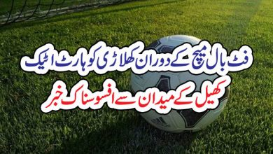 Photo of فٹ بال میچ کے دوران کھلاڑی کو ہارٹ اٹیک کھیل کے میدان سے افسوسناک خبر