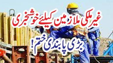 Photo of غیرملکی ملازمین کیلئے خوشخبری، بڑی پابندی ختم!