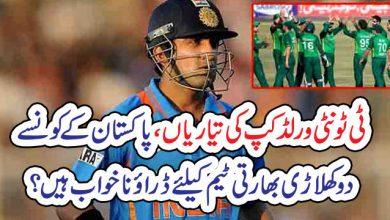 Photo of ٹی ٹونٹی ورلڈ کپ کی تیاریاں، پاکستان کے کونسے دو کھلاڑی بھارتی ٹیم کیلئے ڈرائونا خواب ہیں؟