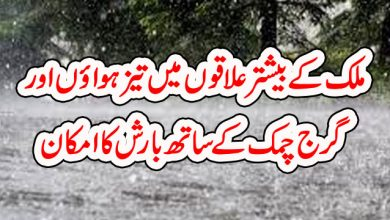 Photo of ملک کے بیشتر علاقوں میں تیزہواؤں اور گرج چمک کےساتھ بارش کاامکان