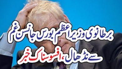 Photo of برطانوی وزیراعظم بورس جانسن غم  سے نڈھال ،افسوسناک خبر