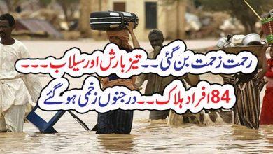 Photo of رحمت زحمت بن گئی۔۔تیز بارش اور سیلاب ۔۔۔ 84افراد ہلاک ۔۔درجنوںزخمی ہو گئے