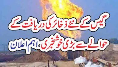Photo of گیس کے نئے ذخائر کی دریافت کے  حوالے سے بڑی خوشخبری ،اہم اعلان