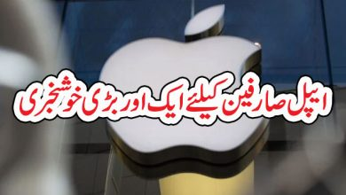 Photo of ایپل صارفین کیلئے ایک اور بڑی خوشخبری