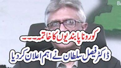 Photo of کورونا پابندیوں کا خاتمہ ۔۔۔ڈاکٹر فیصل سلطان نے اہم اعلان کردیا