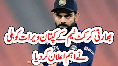 Photo of بھارتی کرکٹ ٹیم کے کپتان ویرات کوہلی  نےاہم اعلان کردیا
