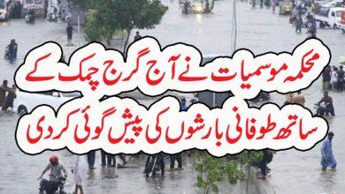 Photo of محکمہ موسمیات نے آج گرج چمک کے ساتھ طوفانی بارشوں کی پیش گوئی کردی