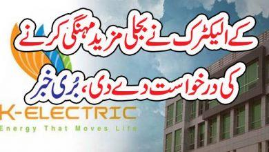 Photo of کے الیکٹر ک نے بجلی مزید مہنگی کرنے  کی درخواست دے دی،بُری خبر