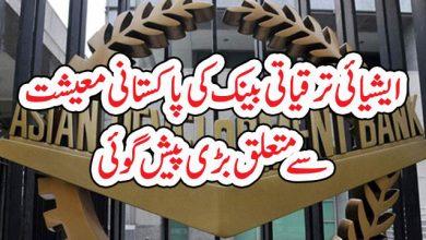 Photo of ایشیائی ترقیاتی بینک کی پاکستانی معیشت سے متعلق بڑی پیش گوئی