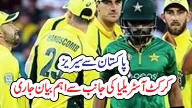 Photo of پاکستان سے سیریز، کرکٹ آسٹریلیا کی جانب سے اہم بیان جاری