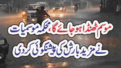 Photo of موسم ٹھنڈا ہو جائے گا،محکمہ موسمیات  نے مزید بارش کی پیشنگوئی کر دی